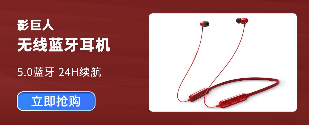 0715蓝牙耳机