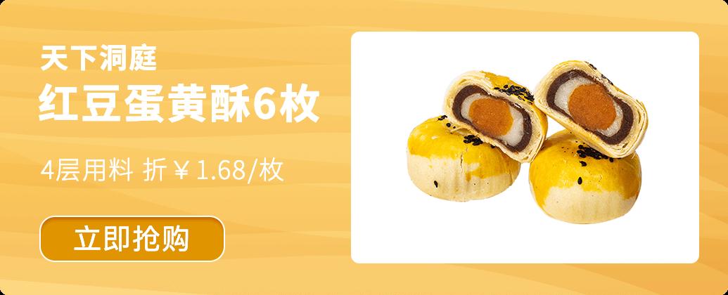 0925蛋黄酥